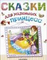 купити: Книга Сказки для маленьких принцесс