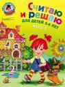 купити: Книга Считаю и решаю: для детей 5-6 лет. Часть 2