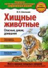 купити: Книга Хищные животные. Опасные, дикие, домашние