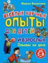 купить: Книга Опыты на даче. Веселые научные опыты для детей и взрослых