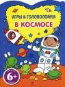 купить: Книга Игры и головоломки. В космосе