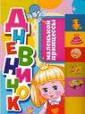купити: Книга Дневничок маленькой принцессы