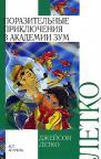 купити: Книга Поразительные приключения в Академии Зум