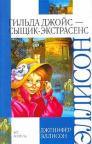 купити: Книга Гильда Джойс - сыщик-экстрасенс