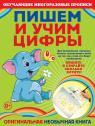 купити: Книга Пишем и учим цифры