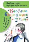 купити: Книга Весёлые стихи о школе и не только