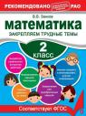 купити: Книга Математика. 2 класс. Закрепляем трудные темы