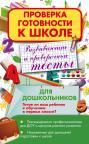 купити: Книга Развивающие и проверочные тесты для дошкольников