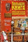 купити: Книга Большая книга приключений кладоискателей
