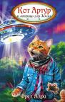 купити: Книга Кот Артур и ловушка для Земли