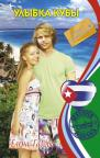 купити: Книга Улыбка Кубы
