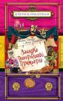купити: Книга Загадка театральной премьеры