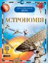 купити: Книга Астрономія