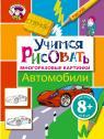 купити: Книга Учимся рисовать. Автомобили
