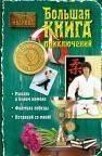 купити: Книга Большая книга приключений для чемпионов и чемпионок
