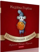 купить: Книга Помаранчевий дарунок изображение2