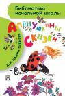 купити: Книга Алёнушкины сказки