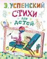 купити: Книга Стихи для детей