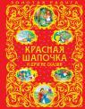 купити: Книга Красная Шапочка и другие сказки