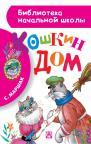 купити: Книга Кошкин дом