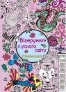 купити: Книга Розмальовка Візерунки з усього світу