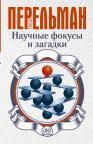 купить: Книга Научные фокусы и загадки