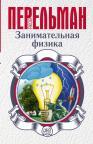 купить: Книга Занимательная физика