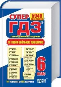 ГДЗ готові домашні завдання 511 клас онлайн