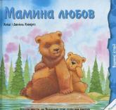купить: Книга Мамина любов изображение1