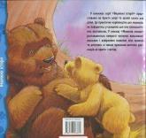 купить: Книга Мамина любов изображение2