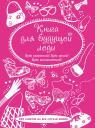купити: Енциклопедія Книга для будущей леди. 105 советов на все случаи жизни