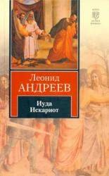 buy: Book Иуда Искариот
