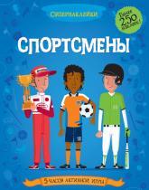 купить: Книга Спортсмены. Супернаклейки изображение1