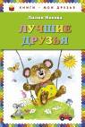 купити: Книга Лучшие друзья