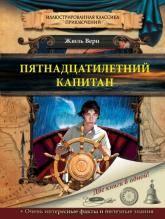 купить: Книга Пятнадцатилетний капитан изображение1