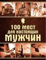 купити: Енциклопедія 100 мест для настоящих мужчин