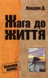 купить: Книга Жага прежде життя