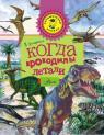 купити: Книга Когда крокодилы летали