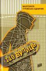 купити: Книга 110 вулиць