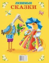купить: Книга Любимые сказки изображение2