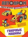 купити: Книга Гоночные машины