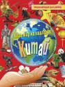 купити: Книга Китай. Энциклопедия для детей
