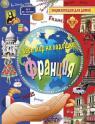купити: Книга Франция. Энциклопедия для детей