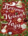 купити: Книга Подарки к Новому году!