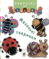 купить: Книга Маленькі тваринки. Картинки для дитинки изображение1