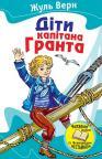 купить: Книга Діти капітана Гранта