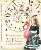 купить: Книга Приключения Алисы в Стране чудес изображение1