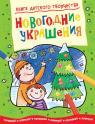 купить: Книга Новогодние украшения
