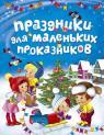купить: Книга Праздники для маленьких проказников