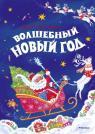 купить: Книга Волшебный Новый год